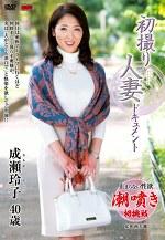 初撮り人妻ドキュメント 成瀬玲子 四十歳