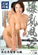 近親相姦 爆乳風呂 水元恵梨香 三十四歳