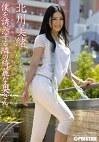 僕を誘惑する隣の綺麗な奥さん 北川美緒