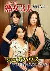 バツイチ熟女3人が暮らすシェアハウスにヤリ目的で入居してみた