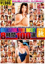 CRYSTAL THE BEST 8時間 100選 2015 秋