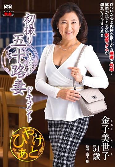初撮り五十路妻ドキュメント 金子美世子 五十一歳