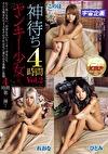 神待ちヤンキー少女たち 4時間 vol.2