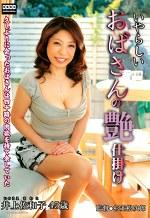 いやらしいおばさんの艶仕掛け 井上佐和子 四十五歳
