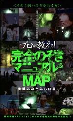 プロが教える!完全のぞきマニュアル&MAP 横浜みなとみらい編