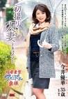 初撮り人妻ドキュメント 今井優華 三十五歳