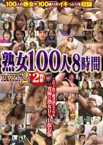 熟女100人 8時間 PART2