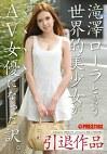 滝澤ローラと言う世界的美少女が、AV女優になった訳。 引退作品