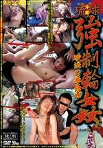 琉球 強制輪姦3