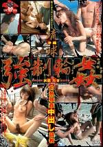 琉球 強制輪姦6