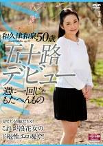 五十路デビュー 週に一回じゃもたへんもの 和久津和泉