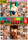 CRYSTAL THE BEST 8時間 100選 2015 冬