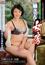 会社の部下の姉さん女房 円城ひとみ 四十六歳