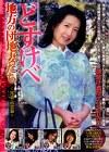どすけべ地方の団地妻たち ~尾道・出雲篇~ あの元AV女優たちの今!