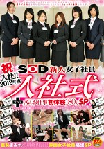 祝入社!! 2012年度 SOD新人女子社員 入社式+AVのお仕事初体験180分SP