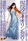 自らの夢を実現させる為に超有名楽団に在籍する現役ヴァイオリン奏者は連続10SEX&ぶっかけ15連発されながら弾き続ける事はできるのか!?