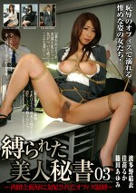 縛られた美人秘書 03 ~肉欲と恥辱に支配されたオフィス緊縛~