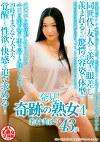 発見! 奇跡の熟女 4 若村美沙子 43歳