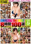 CRYSTAL THE BEST 8時間 100選 2016 春