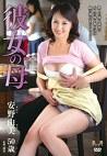 彼女の母 安野由美 五十歳