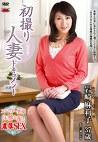 初撮り人妻ドキュメント 岩崎麻莉子 三十七歳