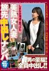 しまなみ海道で見つけた美熟女人妻 旅先中出しナンパ