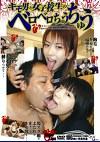 キモ男と女子校生のベロベロちゅうちゅう