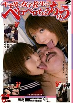 キモ男と女子校生のベロベロちゅうちゅう 2