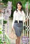 初撮り人妻ドキュメント 熊谷みさ子 四十歳