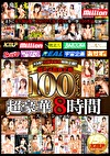 KMP15周年特別企画!!超人気鉄板企画100タイトル超豪華8時間スペシャル