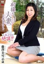 初撮り人妻ドキュメント 藤澤美雪 四十五歳