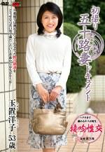 初撮り五十路妻ドキュメント 玉置洋子 五十三歳
