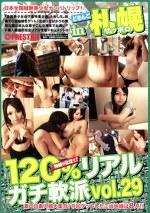 120%リアルガチ軟派 vol.29 in 札幌