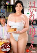 はいれぐ母さん 小倉和香