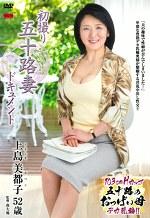 初撮り五十路妻ドキュメント 上島美都子 四十六歳