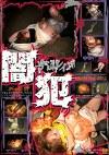闇犯 号泣レイプ 11