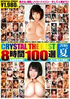 CRYSTAL THE BEST 8時間 100選 2016 夏