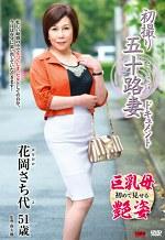 初撮り五十路妻ドキュメント 花岡さち代 五十一歳