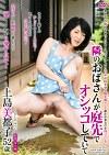 隣のおばさんが庭先でオシッコしていて 上島美都子 52歳