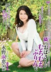 隣のおばさんがむちむちぷりんで 水野淑恵 50歳