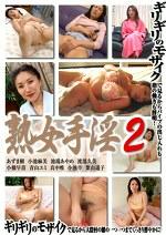 熟女手淫 2