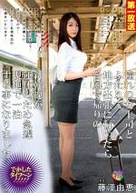 憧れの女上司とふたりで地方出張に行ったら台風で帰りの新幹線が運休のため急遽現地で一泊する事になりました 藤江由恵