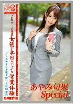 働くオンナ2 Vol.37 あやみ旬果Special