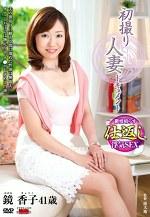 初撮り人妻ドキュメント 鏡香子 四十一歳