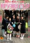 田舎から東京にやって来た修学旅行生9 SOD流の「Hなアンケート調査」をしたら汚れなき純潔無垢な女の子たちの甘酸っぱい処女喪失!?が撮れました