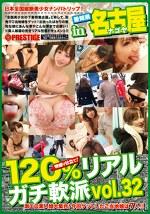120%リアルガチ軟派 vol.32 in 名古屋