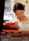 母の匂い 由美子(仮名)46歳