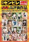 月刊センビレ モニターアンケート高評価作品BEST HIT 2015秋号 20人4時間