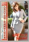働くオンナ2 Vol.40 安城アンナSpecial