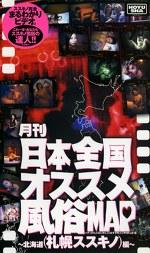 月刊日本全国オススメ風俗MAP 北海道(札幌ススキノ)編